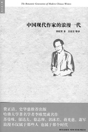七位中国现代作家的浪漫主义