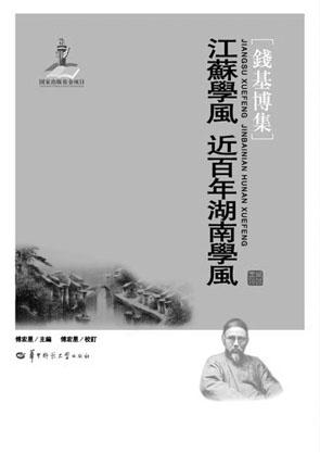 刘桂秋:《钱基博集》:括存一代国学大家著述之鸿编 - 钱锺书先生生平与学术研究 - 錢鍾書先生生平與學術研究