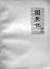 陈思广:《困兽记》的初版本与修订本 - 潇攸子 - 潇湘大地 攸子情深