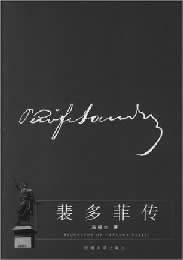 彭龄章谊:他的诗永远活着——读《裴多菲传》 - 潇攸子 - 潇湘大地 攸子情深