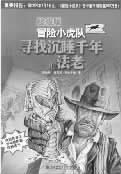 《中华读书报》:少儿出版黄金十书 - vanfine -                  文峰阁