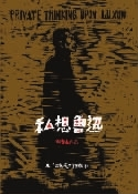 《私想鲁迅》介绍 - 潇攸子 - 潇湘大地 攸子情深