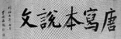 钱婉约 :白坚其人其事 - 潇攸子 - 潇湘大地 攸子情深