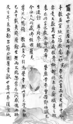 刘经富 :陈寅恪先生遗札两通笺释 - 潇攸子 - 潇湘大地 攸子情深
