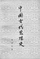 王保贤:今天或许有必要重提杨荣国先生 - 潇攸子 - 潇湘大地 攸子情深