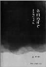 张霖:古典新义,张晖的为人与为学