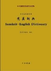 《梵英词典》:佛经原典研究的重要工具 - 耿元骊 - 唐宋史研究