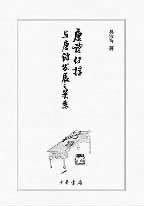 邓小军:唐诗在唐代是如何传播的 - 潇攸子 - 潇湘大地 攸子情深