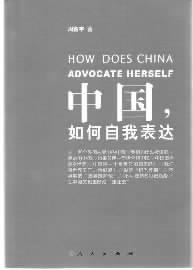 四个外国人眼中的中国 - 潇攸子 - 潇湘大地 攸子情深