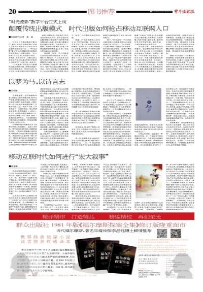 中国梦是什么》这本书