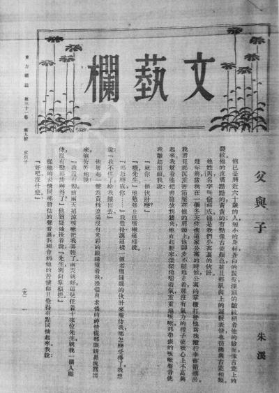 程朱溪的抗日小说《紫色炸药》