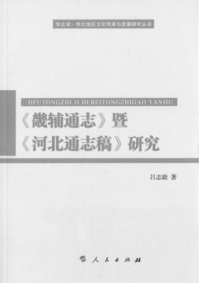 吕志毅:在史料学田野上深耕细作 - 耿元骊 - 唐宋史研究