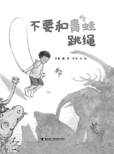 小男孩壳壳在自己心爱的跳棋被妈妈扔掉后,通过天马行空的幻想舒缓