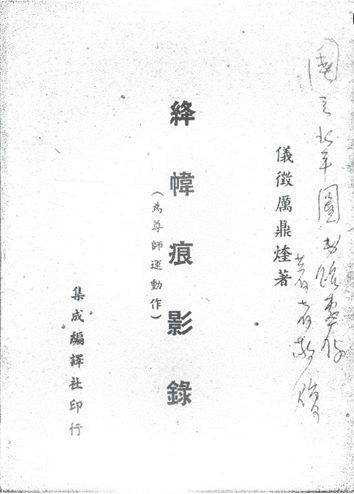 小学生六年级黑板报中国龙图片大全