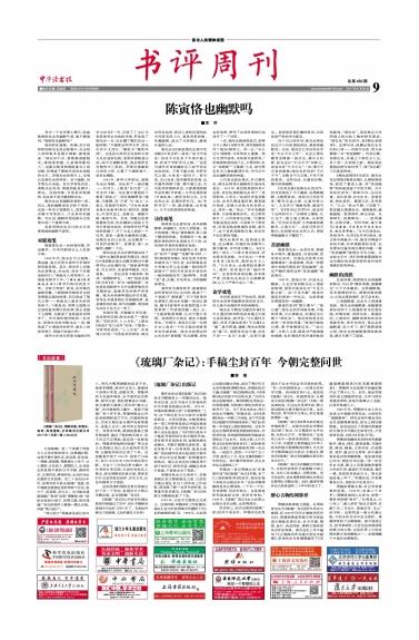 房地产报纸广告设计中国风