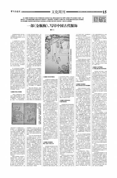 中国与日本经济关系_一部《金瓶梅》,写尽中国古代服饰-中华读书报-光明网