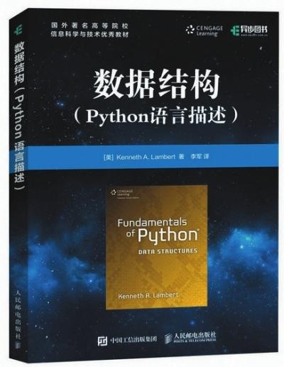 《数据结构python语言描述》,[美]kennetha.