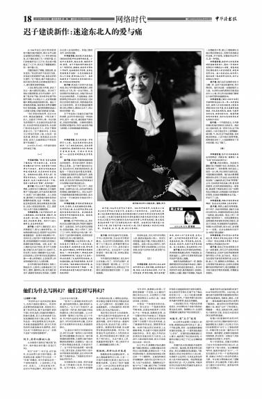 您关注网络文学吗?黑龙江的网络文学发展状况如何?