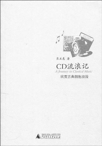 读唐诗 钢琴简谱