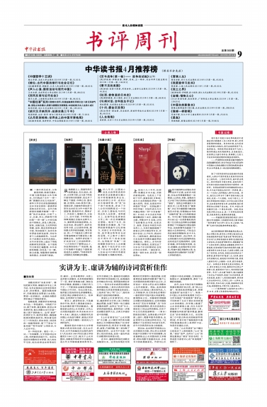 中华读书网_中华读书报 -光明网