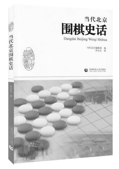文革中,为成立北京围棋队,沈尺卿不知道打了多少报告.