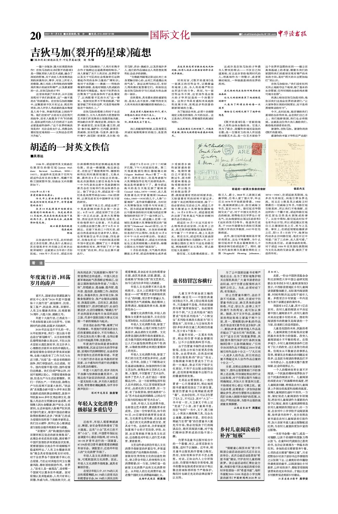 感谢您的来信 英文_胡适的一封英文佚信-中华读书报-光明网